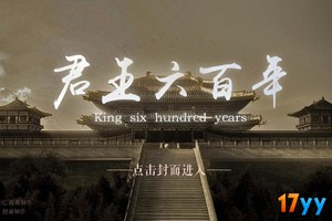 君王六百年