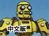 机器人战略中文版(机器人英雄之战中文版)