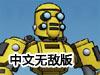 机器人战略中文无敌版(机器人英雄之战中文无敌版)