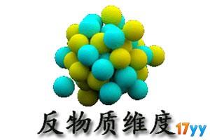 反物质维度中文版
