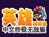 英雄模拟器中文终极无敌版