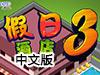 经营假日酒店3中文版