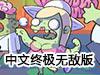 诱人的汉堡2中文终极无敌版