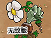 植物大�鸾┦��B�B看�o�嘲�