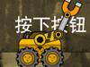 装载卡车机2中文版