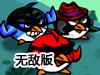 消灭企鹅无敌版