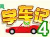 清风学车记4