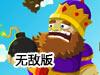 国王的危机无敌版