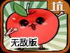 小苹果儿无敌版