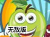 水果连萌2无敌版