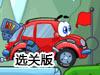 小汽车的赛车梦4选关版
