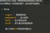 黑客是怎样炼成的中文版