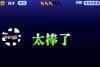鼠标测试中文版