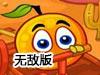 保护橙子之黑帮城市无敌版(保护橙子之伟大旅程无敌版,拯救橙子拦路虎无敌版)