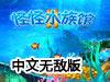 怪怪水族馆2中文无敌版
