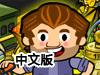 挖��少年中文版