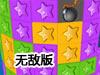 消灭星星3D无敌版(立体版)