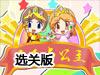 王子与公主冒险关卡全开版(选关版)
