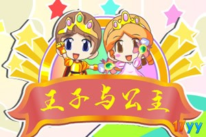 王子与公主冒险