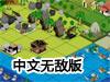 阻止自然灾害中文无敌版