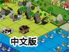阻止自然灾害中文版