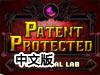 专利保护4:化学实验室