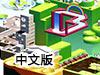 奇幻高尔夫中文版