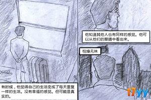 灰色彩虹中文版