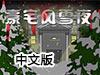 豪宅风雪夜中文版