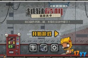 越狱危机扩展中文无敌版(附攻略)