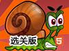 蜗牛寻新房6选关版
