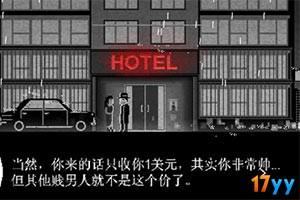 腐烂都市中文版