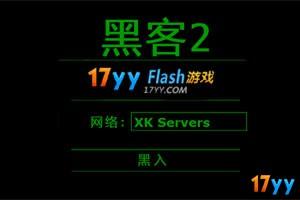 黑客2中文版(附攻略)