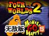 逗小猴开心之四个世界2无敌版