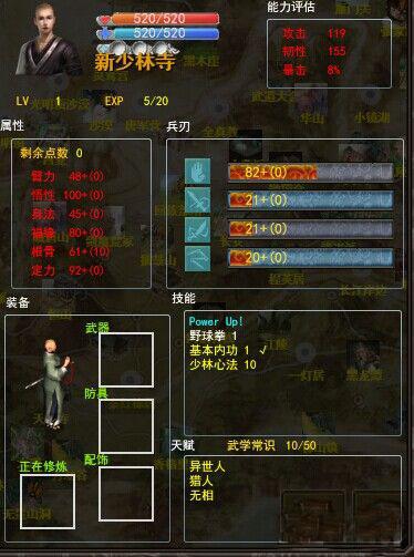 金庸群侠传x0.7各玩法派优大门及劣势点评攻略攻略跟双图片