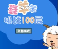 喜羊羊挑战100层