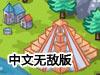 打造迷你世界2中文无敌版(建造小小世界2中文无敌版)